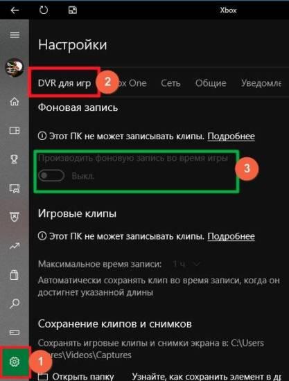 2-disable-xbox.jpg