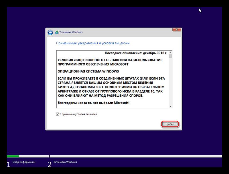 kak-ustanovit-windows-10-s-fleshki-licensiya.png