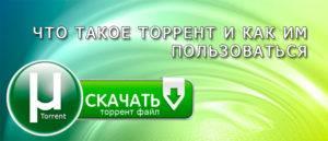 torrent-300x129.jpg