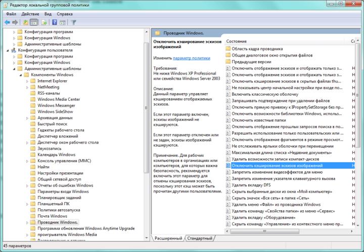 redaktor-lokalnoy-gruppovoy-politiki-6-720x500.png