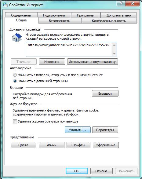 svoystva-internet-2.png
