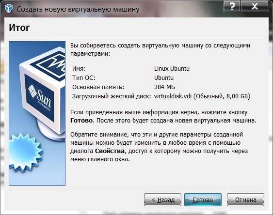 virtualbox5.jpg