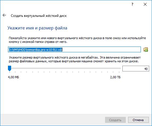 save-virtual-disk-virtualbox.png