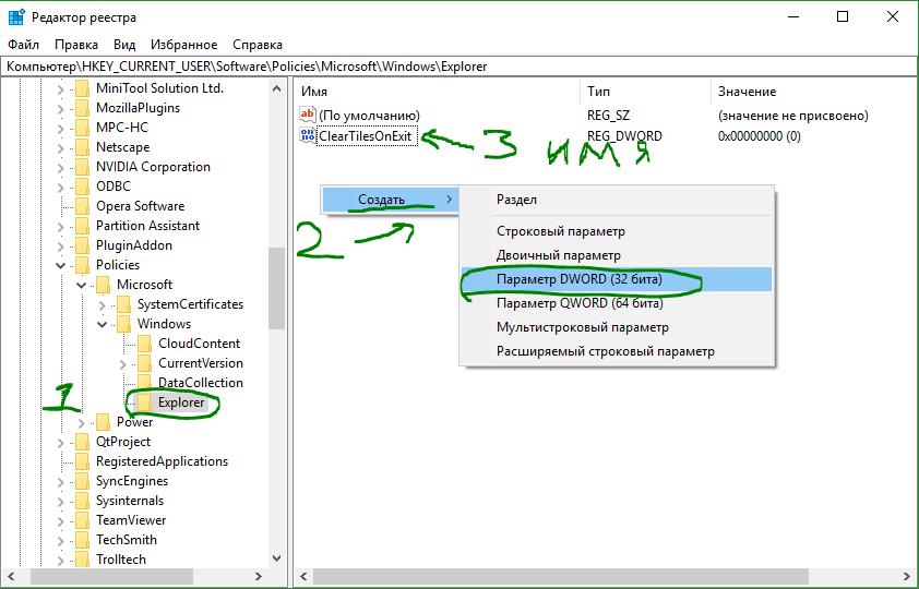 Создать-параметр-в-реестре-Dword32.png