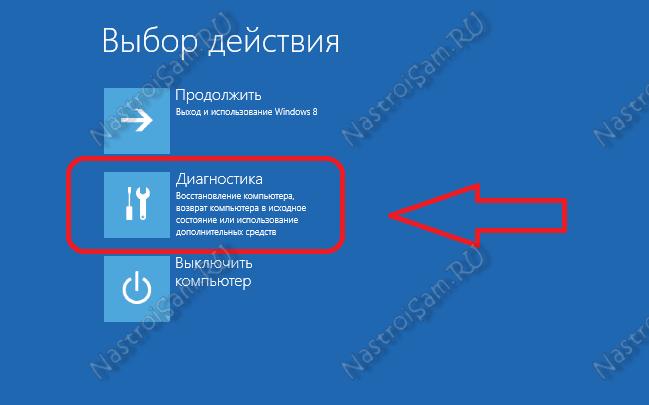 windows-8-repair-console-003.png