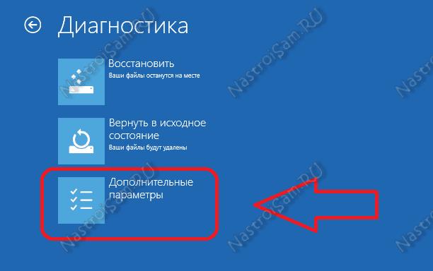 windows-8-repair-console-004.png