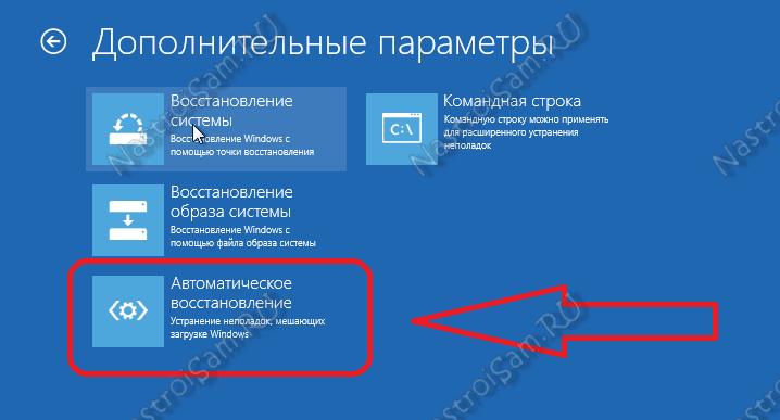 windows-8-repair-console-006.png