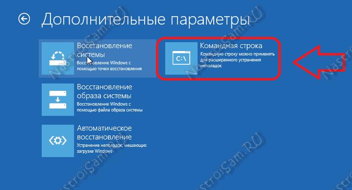 windows-8-repair-console-005.png
