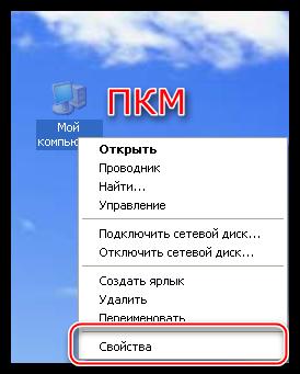 Perehod-k-appletu-Svoystva-sistemyi-s-rabochego-stola-v-operatsionnoy-sisteme-Windows-XP.png