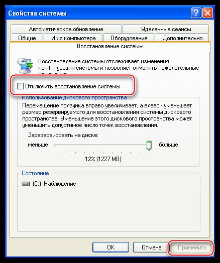 Vklyuchenie-funktsii-avtomaticheskogo-vosstanovleniya-operatsionnoy-sistemyi-v-Windows-XP.png