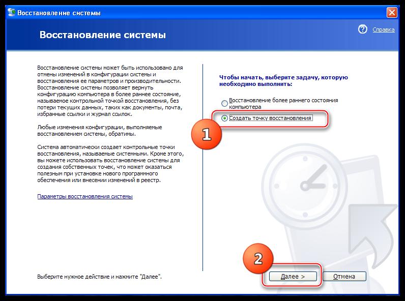 Vklyuchenie-parametra-Sozdat-tochku-vosstanovleniya-v-sistemnoy-utilite-operatsionnoy-sistemyi-Windows-XP.png