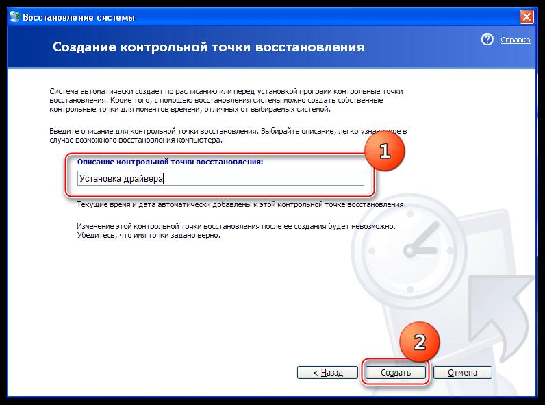 Vvod-opisaniya-i-sozdanie-tochki-vosstanovleniya-v-operatsionnoy-sisteme-Windows-XP.png