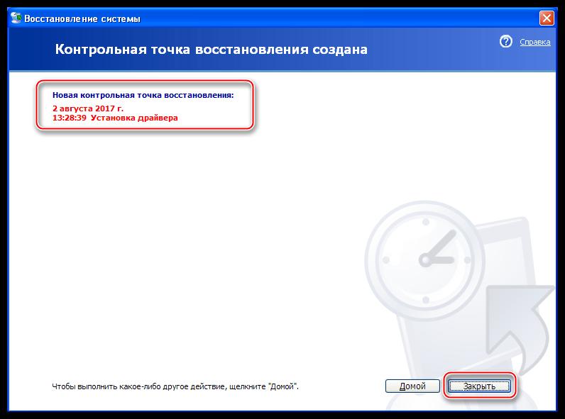 Soobshhenie-ob-uspeshnom-sozdanii-tochki-vosstanovleniya-operatsionnoy-sistemyi-Windows-XP.png