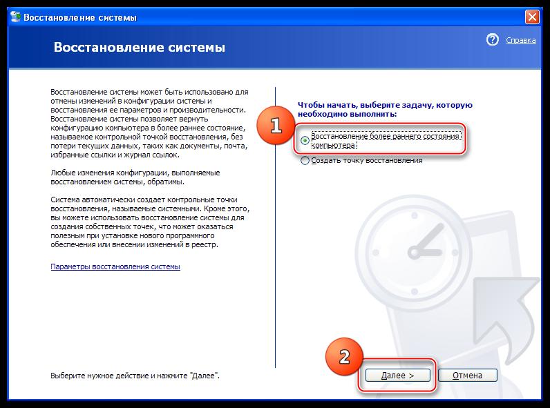 Vyibor-parametra-Vosstanovlenie-bolee-rannego-sostoyaniya-kompyutera-v-operatsionnoy-sisteme-Windows-XP.png