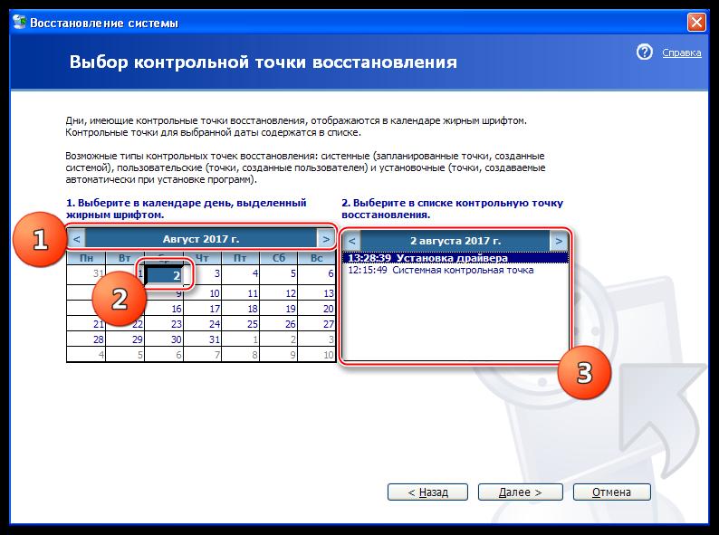 Opredelenie-datyi-izmeneniy-pri-vosstanovlenii-operatsionnoy-sistemyi-Windows-XP.png