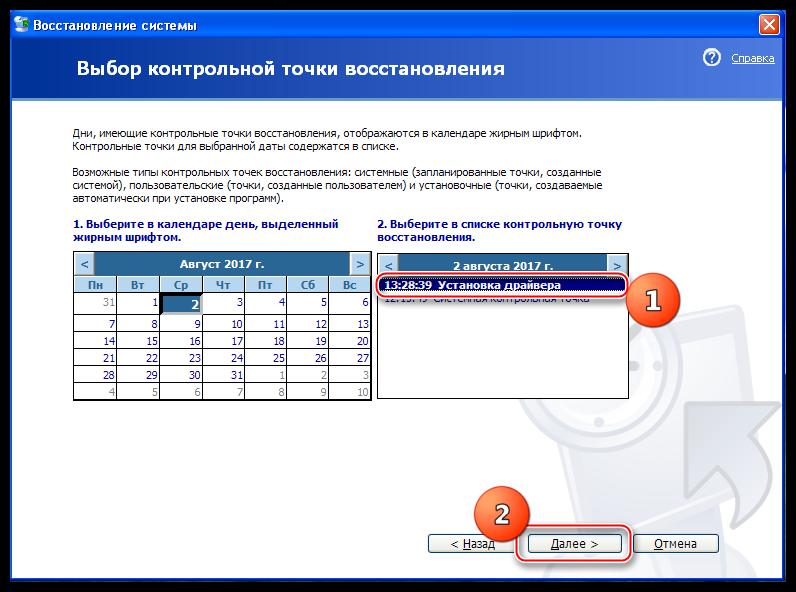 Vyibor-tochki-vosstanovleniya-dlya-otkata-operatsionnoy-sistemyi-k-bolee-rannemu-sostoyaniyu-v-Windows-XP.png