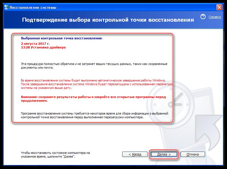 Informatsionnoe-okno-sistemnoy-utilityi-Vosstanovlenie-sistemyi-v-Windows-XP.png