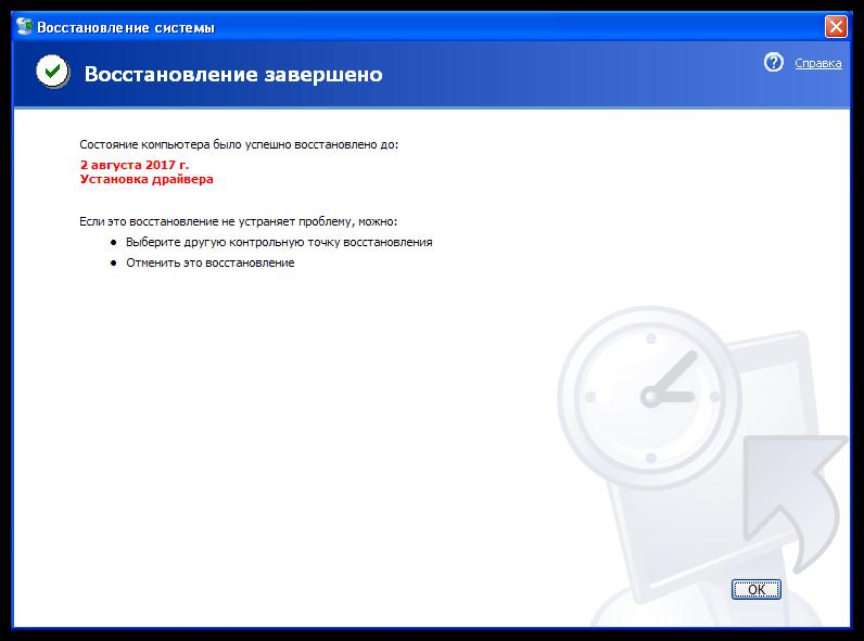 Soobshhenie-ob-uspeshnom-vosstanovlenii-parametrov-operatsionnoy-sistemyi-v-Windows-XP.png