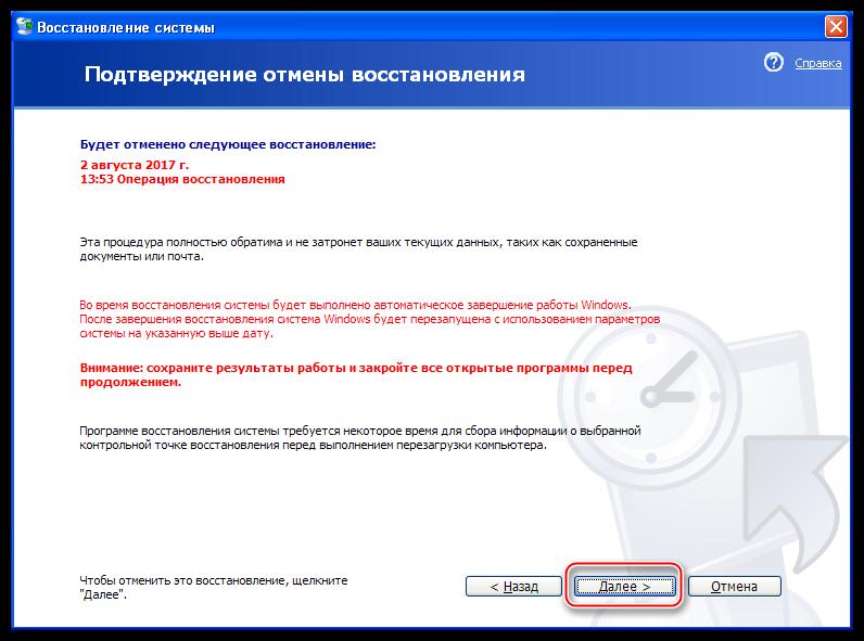 Otmena-poslednego-vosstanovleniya-operatsionnoy-sistemyi-Windows-XP.png