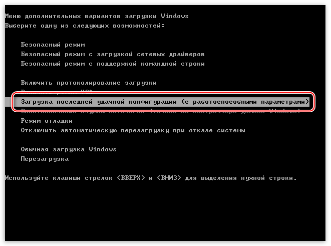 Zagruzka-posledney-udachnoy-konfiguratsii-dlya-vosstanovleniya-operatsionnoy-sistemyi-Windows-XP.png