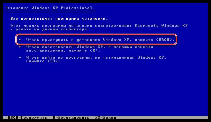 Vyibor-varianta-ustanovki-operatsionnoy-sistemyi-Windows-XP-pri-zagruzke-s-ustanovochnogo-nositelya.png