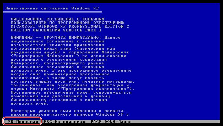 Podtverzhdenie-soglasiya-s-litsenzionnyim-soglasheniem-pri-pereustanovke-operatsionnoy-sistemyi-Windows-XP.png