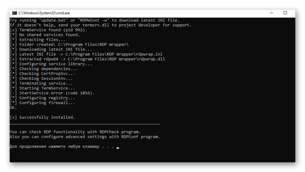 Uspeshnoe-okonchanie-ustanovki-utilityi-RDP-v-Windows-10.png