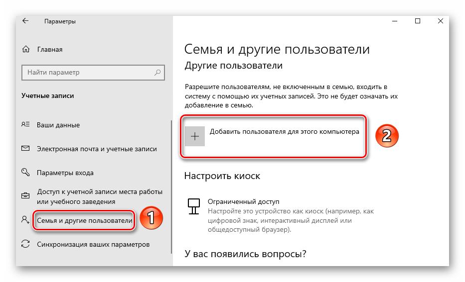 Knopka-dobavleniya-novogo-polzovatelya-v-Windows-10.png