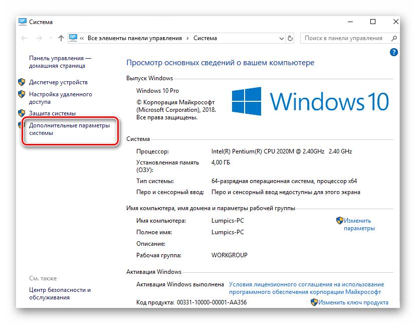 Otkryitie-dopolnitelnyih-parametrov-sistemyi-v-Windows-10.png