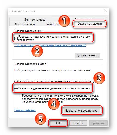 Izmenenie-parametrov-sistemyi-dlya-podklyucheniya-k-udalennomu-rabochemu-stolu.png