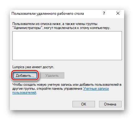 Okno-dobavleniya-novyih-polzovateley-dlya-podklyucheniya-udalennogo-rabochego-stola.png