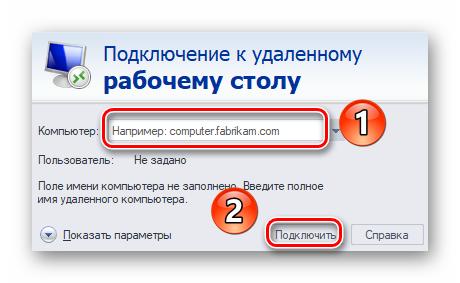 Vvod-adresa-v-okne-podklyucheniya-k-udalennomu-rabochemu-stolu.png