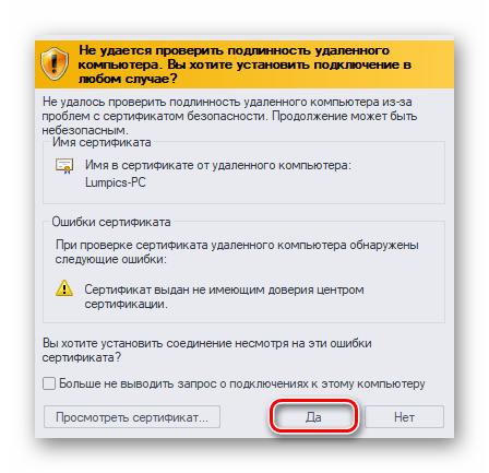 Okno-preduprezhdeniya-o-somnitelnom-sertefikate-v-Windows-10.png