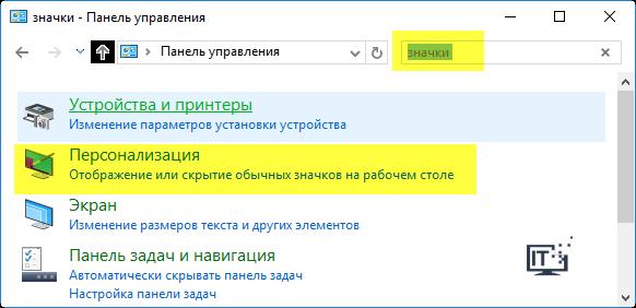 znachki-v-windows-10.png
