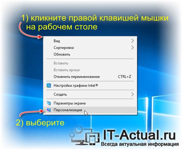 Change-desktop-background-image-Windows-10-1.jpg