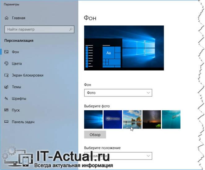 Change-desktop-background-image-Windows-10-2.jpg