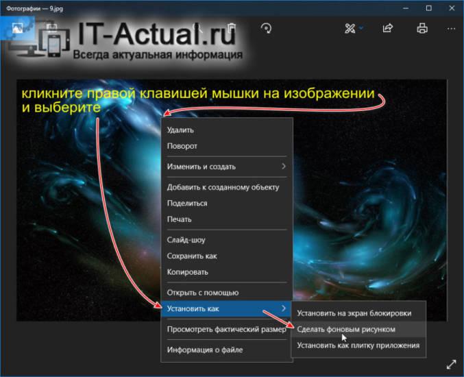 Change-desktop-background-image-Windows-10-3.jpg