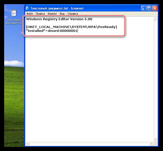 Vnesenie-v-tekstovyiy-fayl-koda-dlya-modifikatsii-sistemnogo-reestra-v-operatsionnoy-sisteme-Windows-XP.png