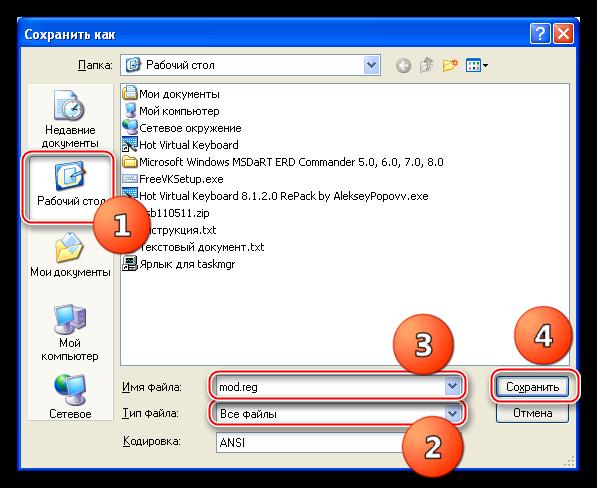 Vyibor-mesta-sohraneniya-i-imeni-tekstovogo-fayla-dlya-modifikatsii-sistemnogo-reestra-v-operatsionnoy-sisteme-Windows-XP.png