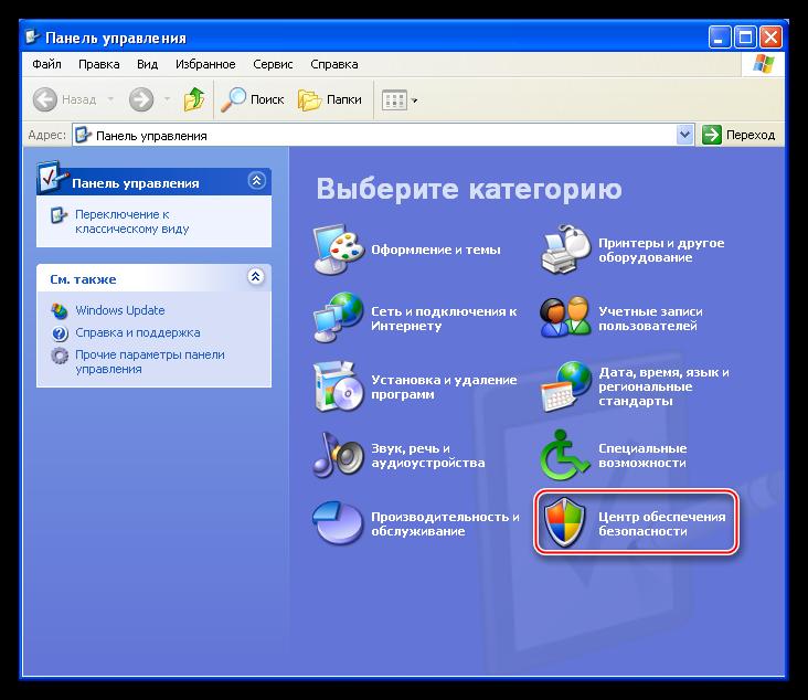 Perehod-k-appletu-TSentr-obespecheniya-bezopasnosti-Paneli-upravleniya-v-operatsionnoy-sisteme-Windows-XP.png