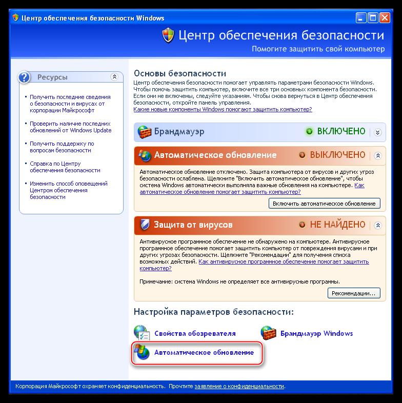 Perehod-po-ssyilke-Avtomaticheskoe-obnovlenie-v-TSentre-obespecheniya-bezopasnosti-v-operatsionnoy-sisteme-Windows-XP.png