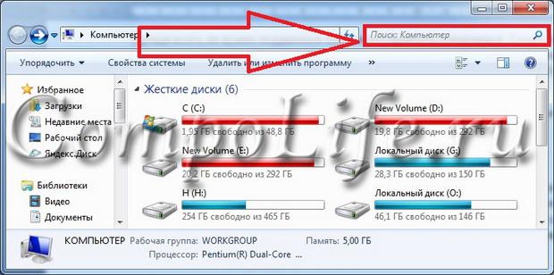 02_kak-nayti-fayl-na-kompyutere-v-windows-7.jpg