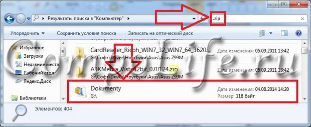 03_kak-nayti-fayl-na-kompyutere-v-windows-7.jpg