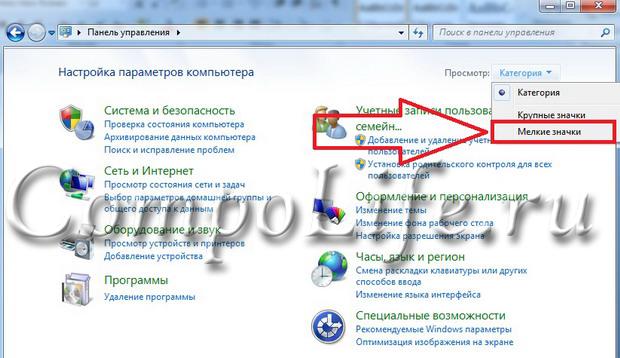 04_kak-nayti-fayl-na-kompyutere-v-windows-7.jpg
