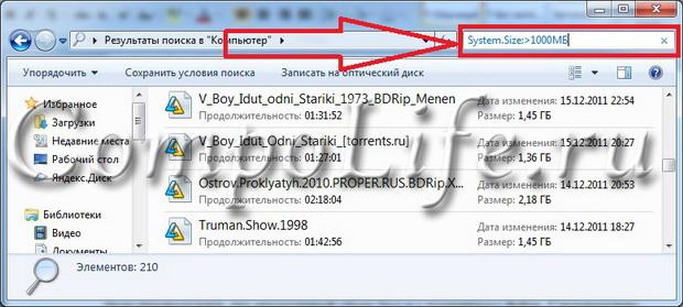 06_kak-nayti-fayl-na-kompyutere-v-windows-7.jpg