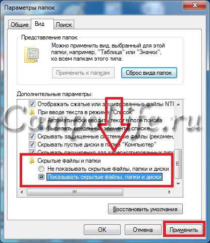 07_kak-nayti-fayl-na-kompyutere-v-windows-7.jpg