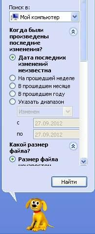 Poisk_fayla_4.jpg