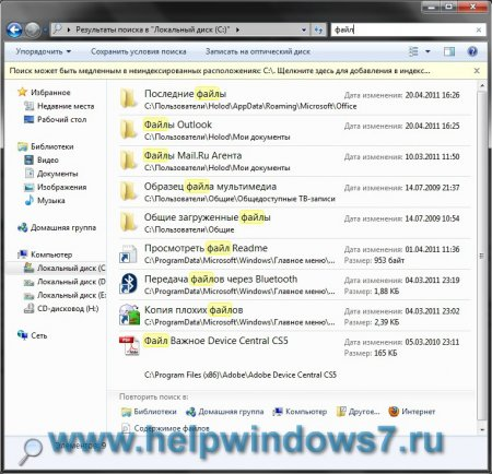 4f74f7-1314135790_poisk_v_windows_74f.jpg