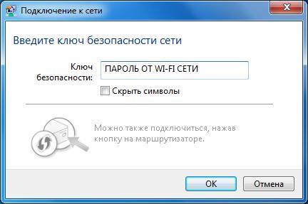 2021677815-vvod-parolya-ot-wi-fi.jpg