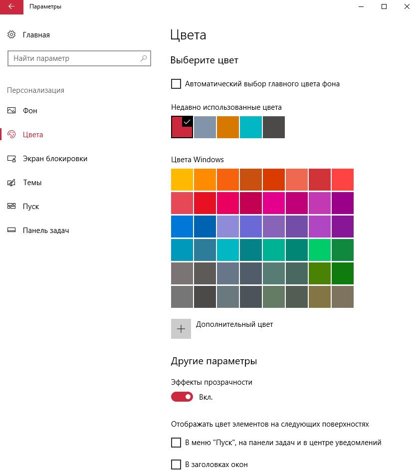 Kak-pomenyat-tsvet-okon-v-Windows-10.png